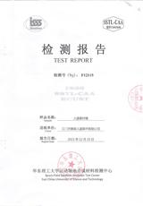 抗静电检测报告