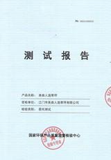 国家环保产品检测报告