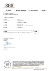 SGS检测报告中文版