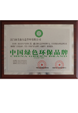 中国绿色环保品牌