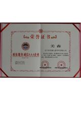 AAA企业荣誉证书