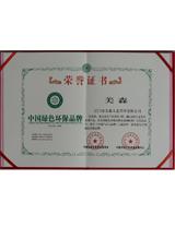 中国绿色环保品牌荣誉证书