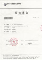 深圳计量质量检测报告